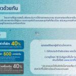 คนไทยแห่ลงทะเบียน เราเที่ยวด้วยกัน วันแรกเกือบ 2 ล้าน