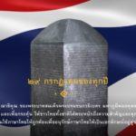 เปิดตัวเว็บ วันภาษาไทย (pasathai.net) แหล่งเรียนรู้ภาษาไทยออนไลน์