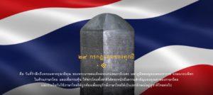 เปิดตัวเว็บวันภาษาไทย เพื่อการเรียนรู้