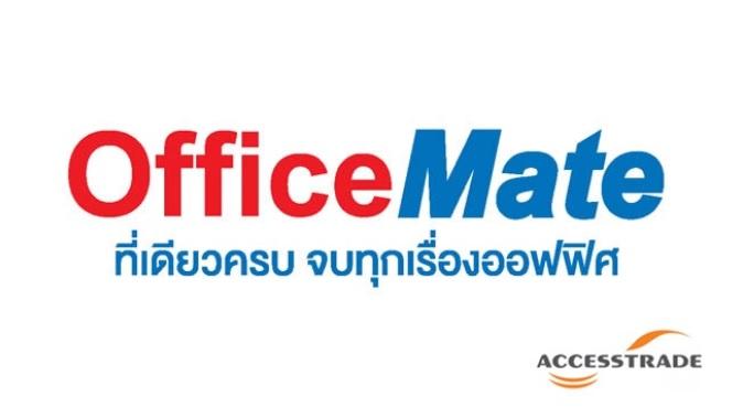 ปรับเพิ่มค่าคอมมิชชั่น จากแคมเปญ Office Mate