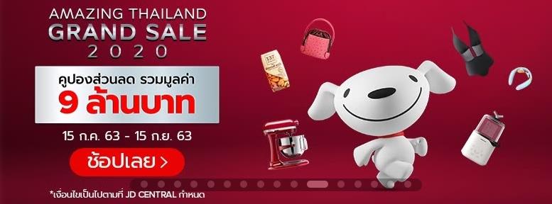 Thailand Grand Sale ลดราคา