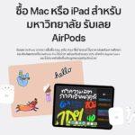 Apple จัดโปร Back to School ซื้อ Mac หรือ iPad แถม Airpods ฟรี