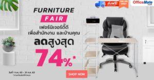 Furniture Fair ลดราคาพิเศษ