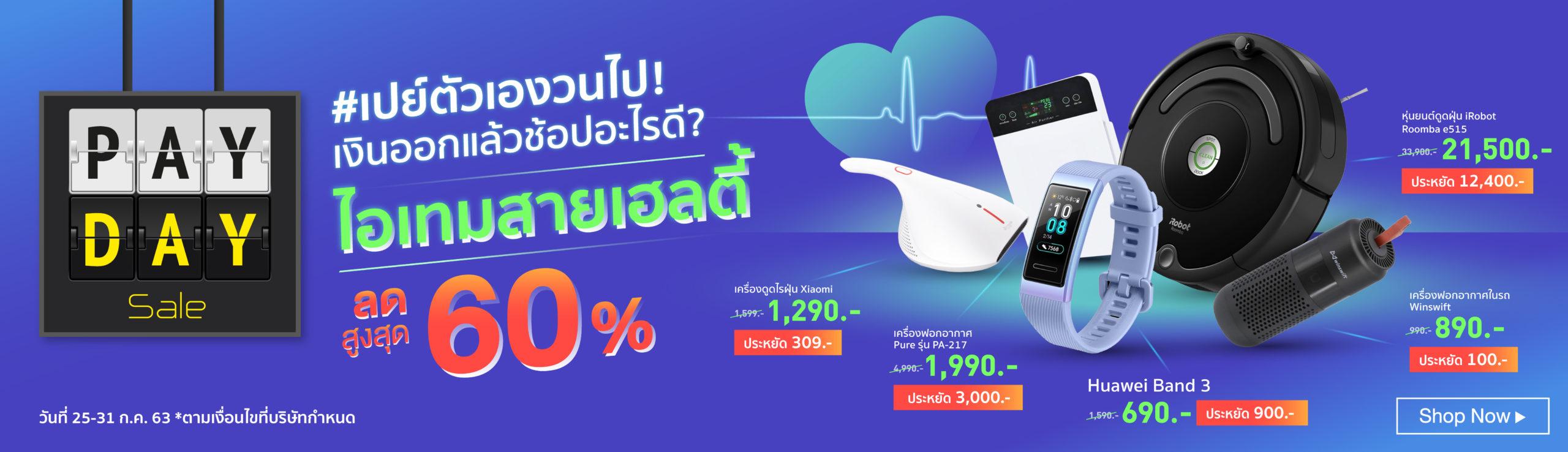 ซื้ออะไรดีใน BaNANA IT Online?