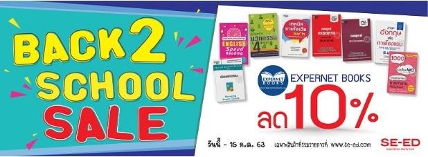 ลดราคาหนังสือ Back 2 School Sale