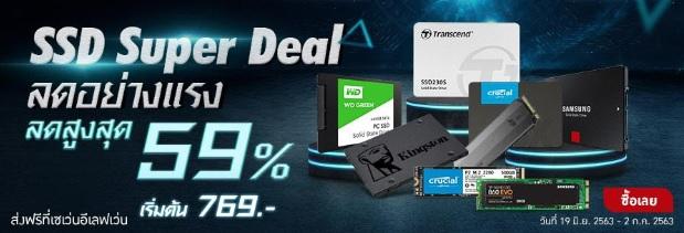ลดราคา SSD