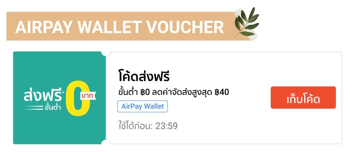 Shopee Airpay Voucher