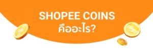 Shopee Coins