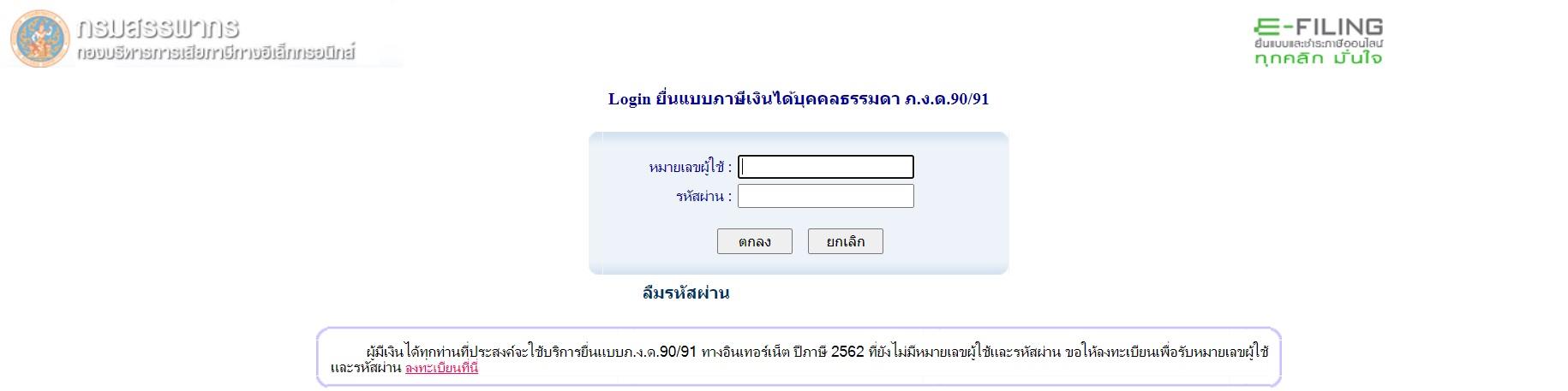 สิ้นสุดการยื่นแบบภาษี 31 สิงหาคม 2563 นี้