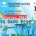 บัตรสวัสดิการแห่งรัฐ เดือนกันยายน 2563 รับเงินโอนช่วยเหลือ 7 รายการ