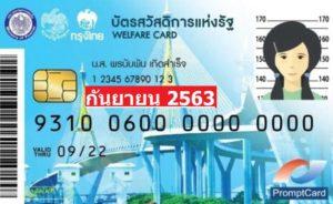บัตรคนจน กันยายน 2563