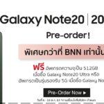 สั่งจอง Samsung Galaxy Note 20 แจกของแถมมูลค่ารวม 8,960 บาท