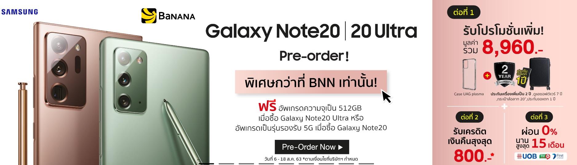 สั่งจอง Samsung Galaxy Note 20 แจกของแถม