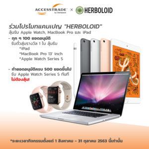 ร่วมลุ้นร่วมสนุก รับของรางวัลฟรีจาก HERBOLOID