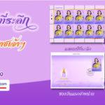 เปิดตัวแสตมป์ที่ระลึก 65 พรรษากรมสมเด็จพระเทพฯจาก ไปรษณีไทย