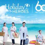 แคมเปญ Holiday for Heroes แจกทริปเที่ยวฟรีให้กับบุคลากรทางการแพทย์