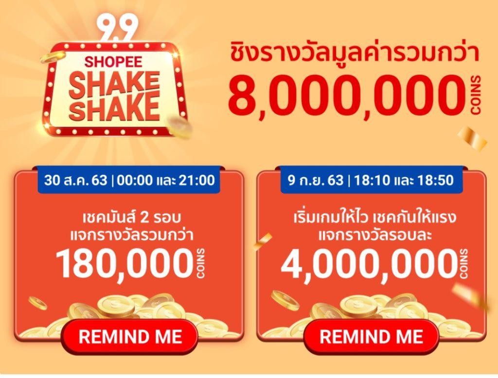 9.9 shopee shake shake