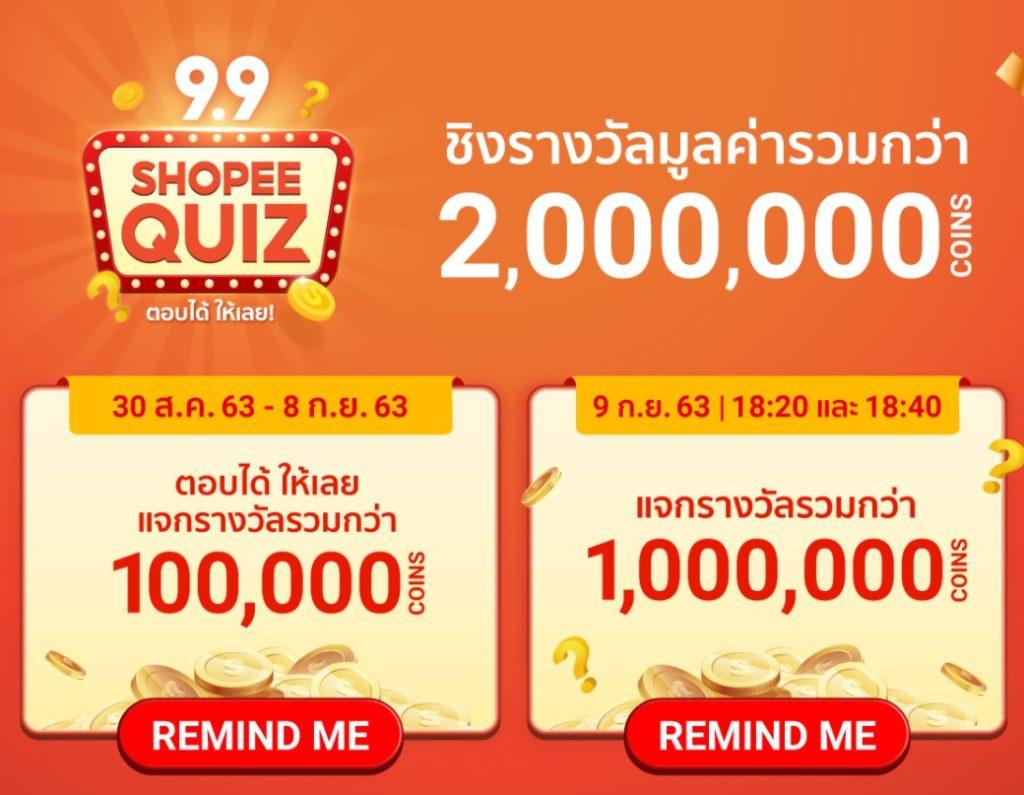shopee quize 9.9 แจก coins เป็นล้าน