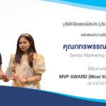 INTERSPACE Thailand มอบรางวัล MVP 2019