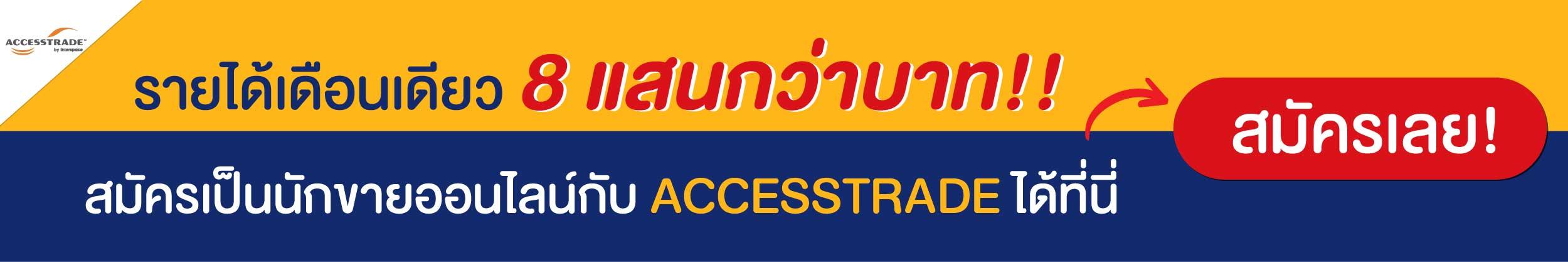 สมัคร accesstrade