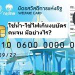 บัตรคนจน ถ้าใช้น้ำประปา และ ใช้ไฟเกินวงเงินในบัตรจะมีผลยังไง