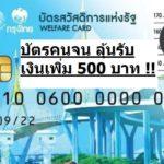 บัตรคนจน เตรียมลุ้นรับเงินเพิ่มอีก 500 บาท เริ่มตุลาคม 2563 นี้