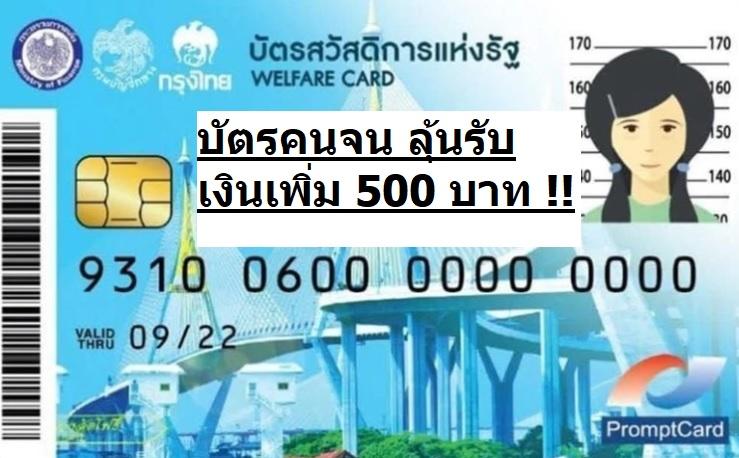 บัตรคนจนเตรียมลุ้นรับเงินเพิ่ม 500 บาท
