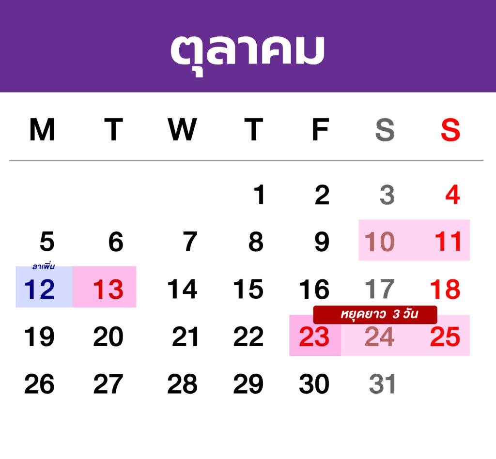 วันหยุดยาวเดือนตุลาคม 2563