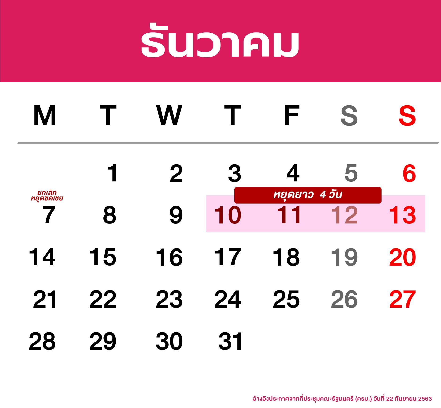 วันหยุดยาวเดือนธันวาคม 2563