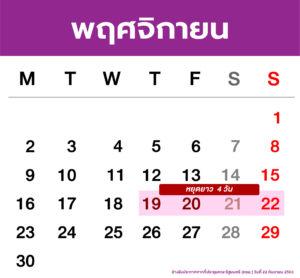 วันหยุดยาวเดือนพฤศจิกายน 2563