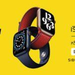 สั่งจอง Apple Watch Series 6 ได้แล้ววันนี้