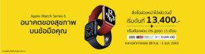 สั่งจอง Apple Watch Series 6 ล่วงหน้า