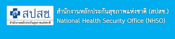 สำนักงานหลักประกันสุขภาพแห่งชาติ