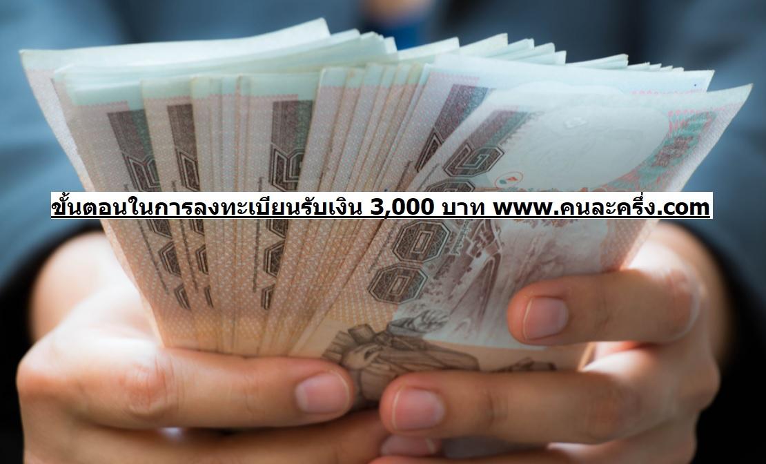 วิธีลงทะเบียนรับเงิน 3,000 บาท โครงการคนละครึ่ง