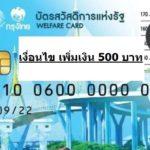 เปิดเงื่อนไข การเพิ่มเงินบัตรสวัสดิการแห่งรัฐ 500 บาทชั่วคราว