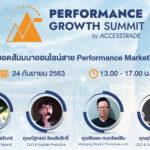 "ACCESSTRADE เจาะลึกกลยุทธ์การตลาดทรงประสิทธิภาพ จัดสัมมนาออนไลน์ ""Performance Growth Summit"""