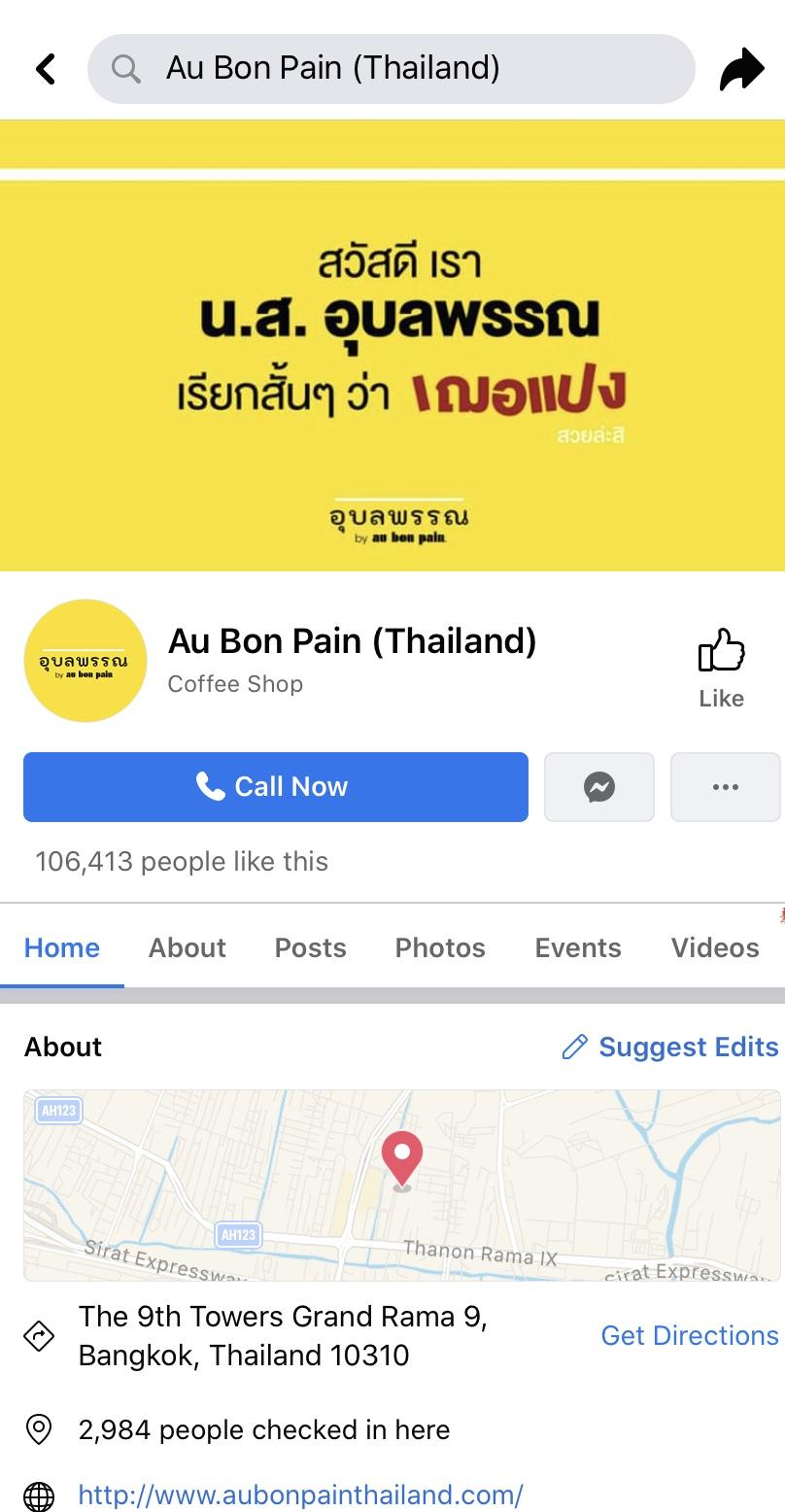 ภาพจากเพจ Au Bon Pain (Thailand)