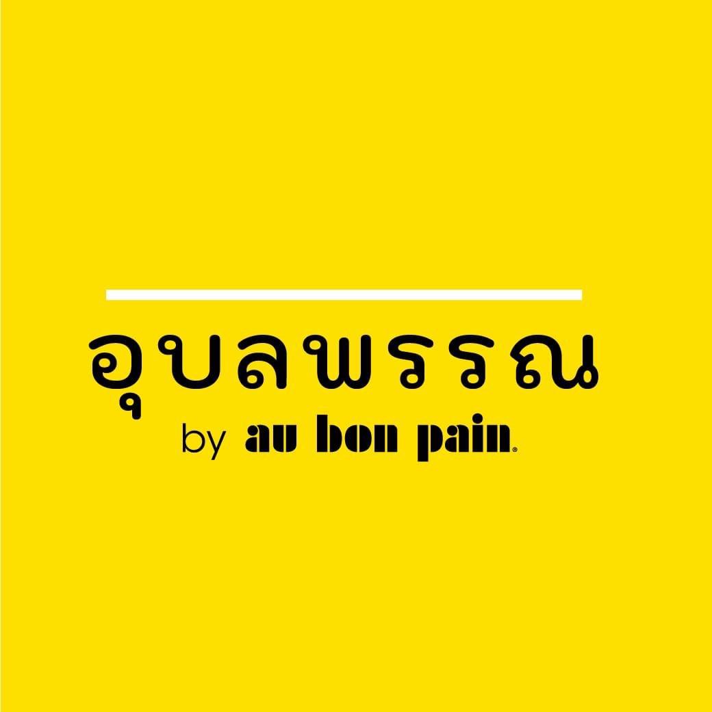 อุบลพรรณ by au bon pain