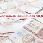 กระทรวงการคลังชง ลดหย่อนภาษี 50,000 บาทต่อคน