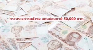 ชงลดหย่อนภาษี 50,000 บาท ต่อคน