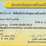 บัตรทอง 30 บาท รักษาได้ทุกที่ทั่วประเทศ เริ่ม 1 มกราคม 2564