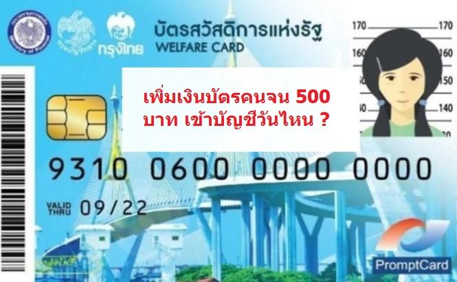 บัตรคนจน เพิ่มเงิน 500 บาท เข้าวันไหน