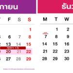 วันหยุดพิเศษ 19-20 พ.ย. และ 11 ธ.ค. ตามมติคณะรัฐมนตรี