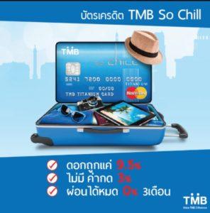 ทำบัตรเครดิต TMB ออนไลน์