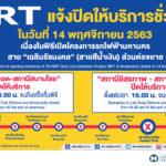 เช็คก่อนเดินทางพรุ่งนี้ (14 พ.ย.) MRT ปิด 4 สถานี