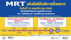 MRT ปิดบริการชั่วคราว 4 สถานี