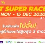 ACCESSTRADE Super Race 2020