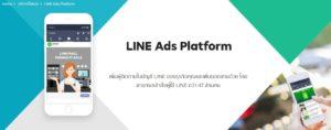 Line Ads Platform เปิดตัวแล้ววันนี้