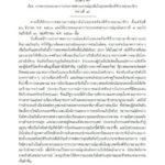 ด่วน! ประกาศราชกิจจานุเบกษาขยาย เวลาสถานการณ์ฉุกเฉิน ทั่วราชอาณาจักร ถึง 15 ม.ค. 64