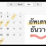 อัพเดท! วันหยุด-หยุดยาว เดือนธันวาคม 2563